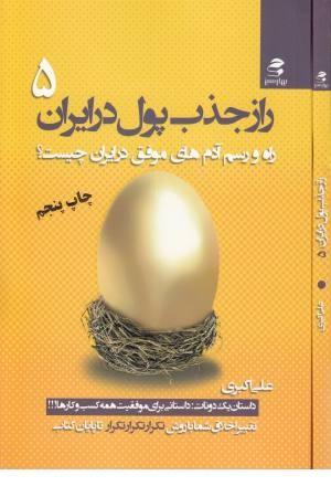 راز جذب پول در ایران 5 (راه و رسم آدم های موفق در ایران چیست؟)