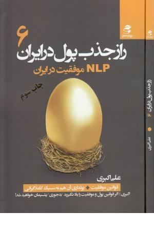 راز جذب پول در ایران 6(ان ال پی موفقیت در ایران)