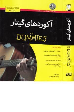 کتاب های دامیز (آکوردهای گیتار)