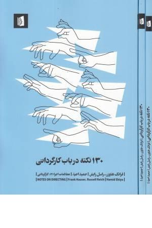 130 نکته در باب کارگردانی (مطالعات اجرا2:کارگردانی)