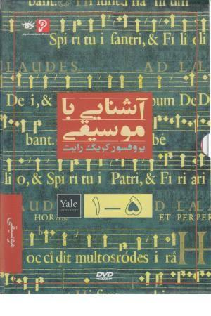 سی دی آشنایی با موسیقی (مجموعه 1 تا 5)