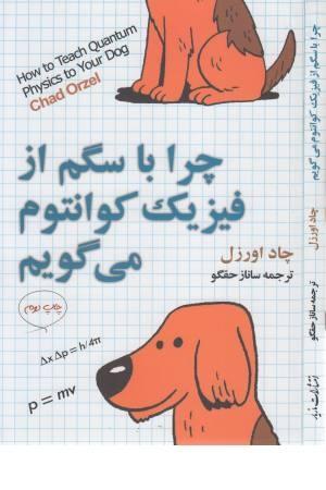 چگونه با سگم از فیزیک کوانتوم می گویم