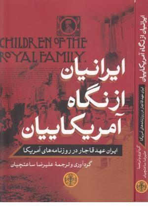ایرانیان از نگاه آمریکاییان (ایران عهد قاجار در روزنامه های آمریکا)