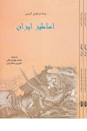 اساطیر ایران