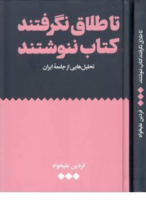 تا طلاق نگرفتند کتاب ننوشتند (تحلیل هایی از جامعه ایران)