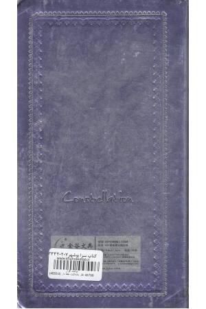 دفتر یادداشت خط دار (کد4655)