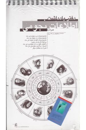 دفتر یادداشت اطلاعات نجومی