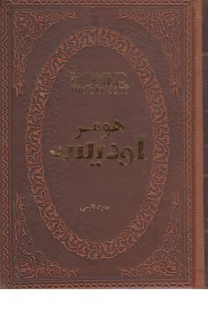 اودیسه (چرم ،لب طلایی جیبی)