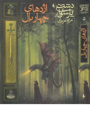 دشت پارسوا (5)اژدهای چهاربال