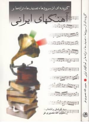 آهنگهای ایرانی (گزیده ای از سرودها،تصنیف ها و ترانه ها)