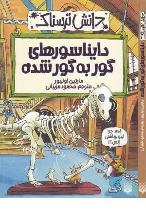 دانش ترسناک (دایناسورهای گور به گور)