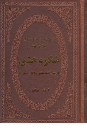 شکوه عشق (چهل کلید عشق مولانا و شمس)چرم لب طلایی جیبی