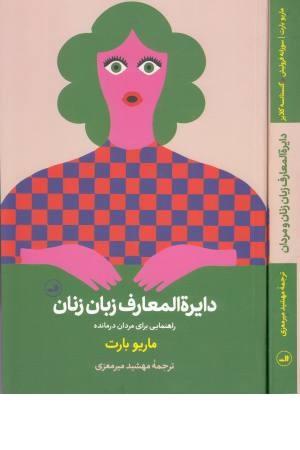 دایره المعارف زبان زنان و مردان (راهنمایی برای مردان درمانده و درک ساده تر مردان) (دو طرفه)