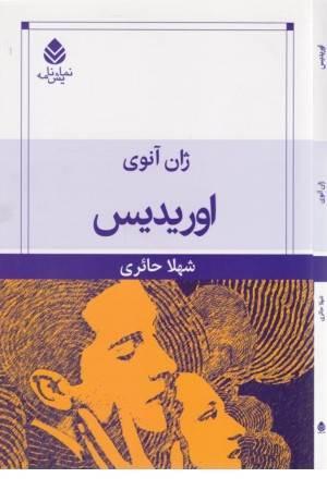 اوریدیس کمدی درام در سه موومان (نمایشنامه)