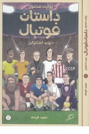 روایت مصور داستان فوتبال