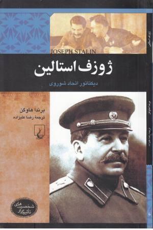 شخصیت های تاثیرگذار (ژوزف استالین)