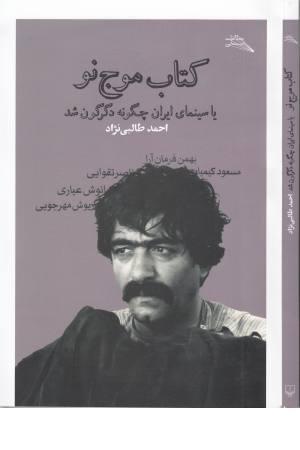 کتاب موج نو (یا سینمای ایران چگونه دگرگون شد)هنر سینما 63