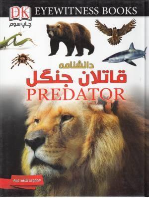 دانشنامه قاتلان جنگل (شاهد عینی)