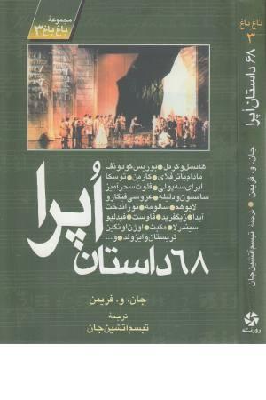 68 داستان اپرا
