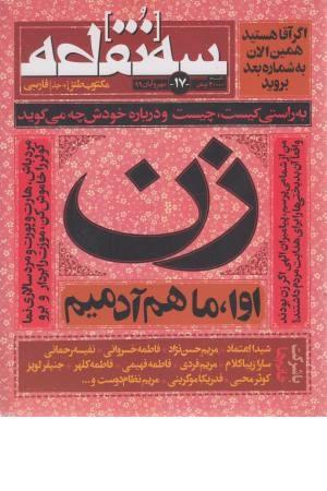 مجله سه نقطه (1) شهریور 97