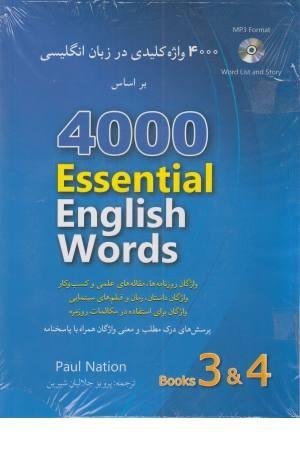 مجموعه 4000 واژه کلیدی در زبان انگلیسی (1 تا 6)
