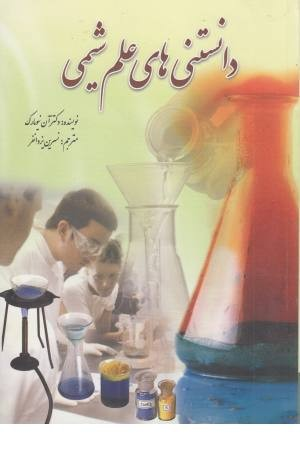 دانستنی های علم شیمی