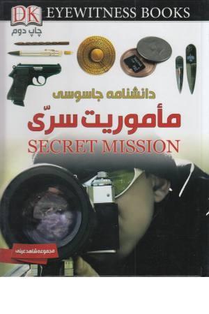 دانشنامه جاسوسی (ماموریت سری)،(شاهد عینی)