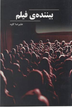 بیننده فیلم