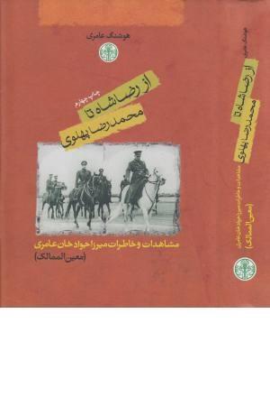 از رضا شاه تا محمدرضا پهلوی (مشاهدات و خاطرات میرزا جواد خان عامری)