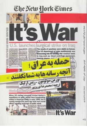 حمله به عراق،آنچه رسانه ها به شما نگفتند