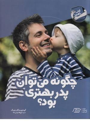 چگونه می توان پدر بهتری بود؟(کتاب راهنما)