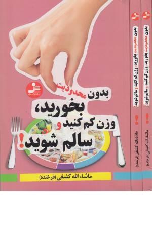 بدون محدودیت بخورید و وزن کم کنید و سالم شوید