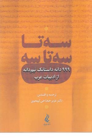 3 تا 3 تا 3 (999 دانه داستانک نیم دانه از ادبیات عرب)