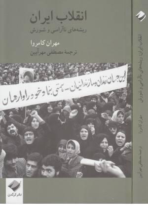 انقلاب ایران (ریشه های ناآرامی و شورش)