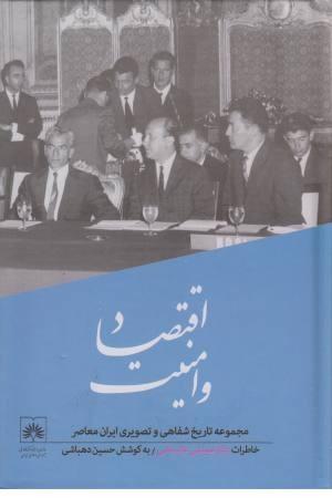 تاریخ شفاهی ایران (4) اقتصاد و امنیت