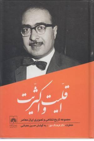 تاریخ شفاهی ایران (5) اقلیت و اکثریت