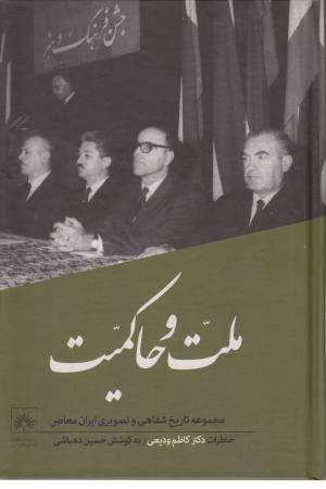 تاریخ شفاهی ایران (6) ملت و حاکمیت