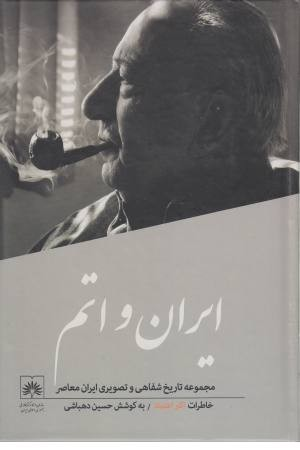 تاریخ شفاهی ایران (7) ایران و اتم
