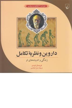 ماجراهای علمی (2) داروین و نظریه تکامل