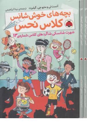 بچه های خوش شانس کلاس نحس 3 (شهرت شانسکی شاگردهای کلاس شماره 13)