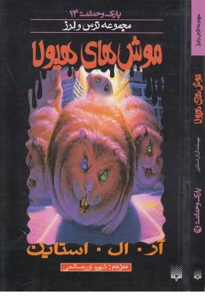 پارک وحشت 14 (موش های هیولا)