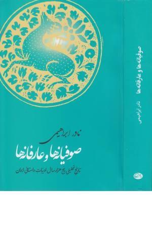 صوفیانه ها و عارفانه ها ( تاریخ تحلیلی 5000 سال ادبیات ... )