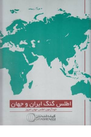اطلس گنگ ایران و جهان کد 1619