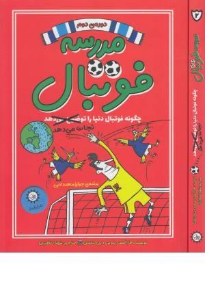 مدرسه فوتبال 2 (چگونه فوتبال دنیا را نجات می دهد)