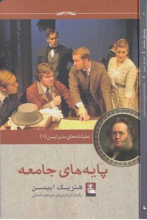نمایشنامه مدرن ایبسن 1( پایه های جامعه )