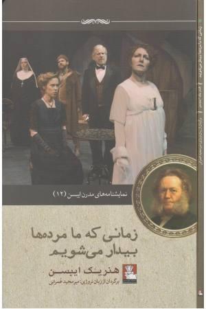 نمایشنامه مدرن ایبسن 12(زمانی که ما مرده)