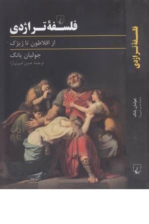 فلسفه تراژدی (از افلاطون تا ژیژک)