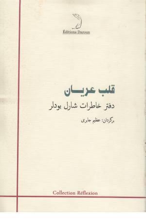 قلب عریان (دفتر خاطرات شارل بودلر)