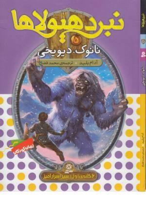 نبرد هیولاها 5 (6 گانه سپر اسرارآمیز (نانوک،دیو یخی))