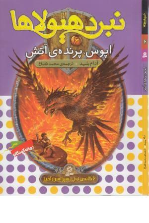 نبرد هیولاها 6 (6گانه سپر اسرارآمیز (اپوس،پرنده آتش))
